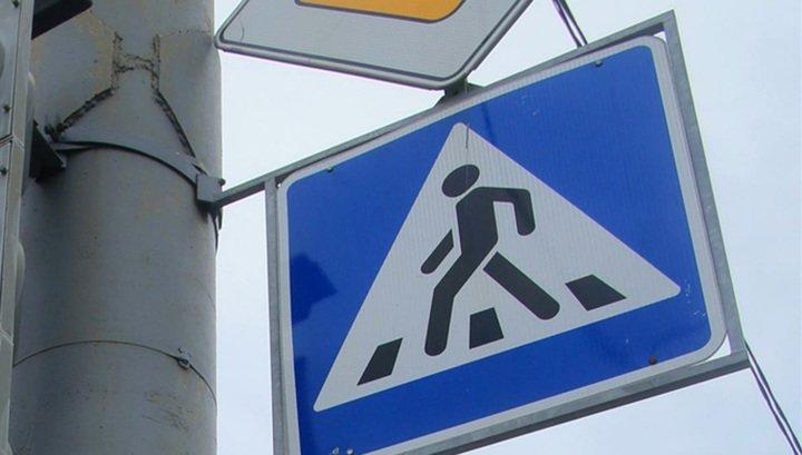 пешеход