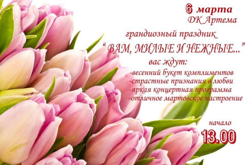 Концерт Богдана Щирбы, живые статуи и леди-фуршет - 8 Марта в Мирнограде, фото-1