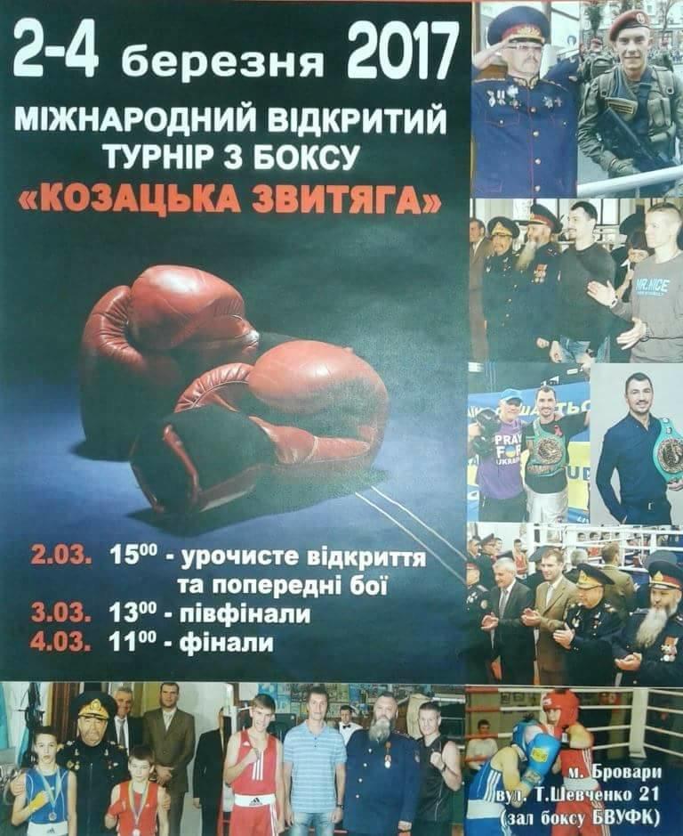 Херсонцы приняли участие в турнірі «Козацька Звитяга» (фото), фото-2