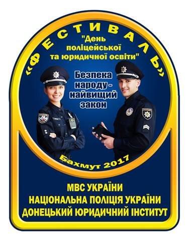 Абитуриентов Бахмута приглашают на День открытых дверей, фото-1