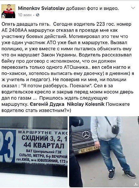 В Кривом Роге водитель маршрутки отказался перевозить бойца АТО бесплатно (ФОТО), фото-1