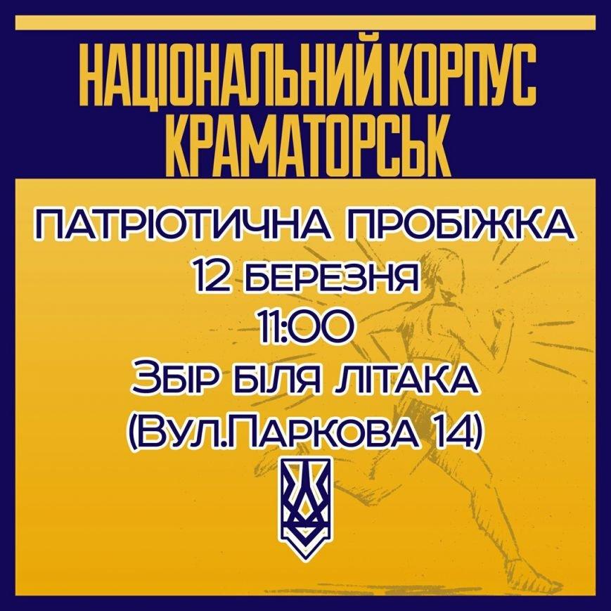 В Краматорске состоится патриотическая пробежка, фото-1