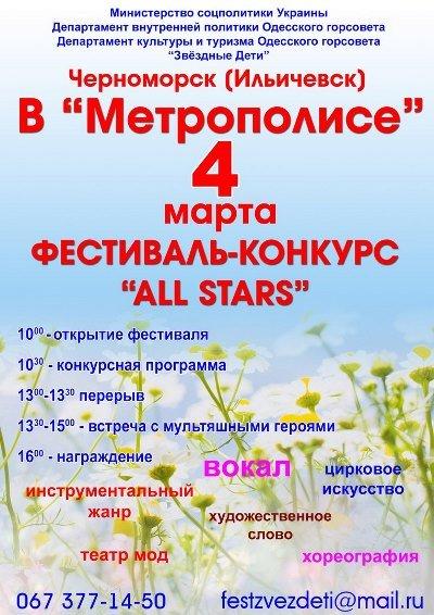 Первые выходные весны в Черноморске: афиша, фото-3
