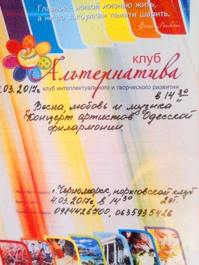 Первые выходные весны в Черноморске: афиша, фото-5