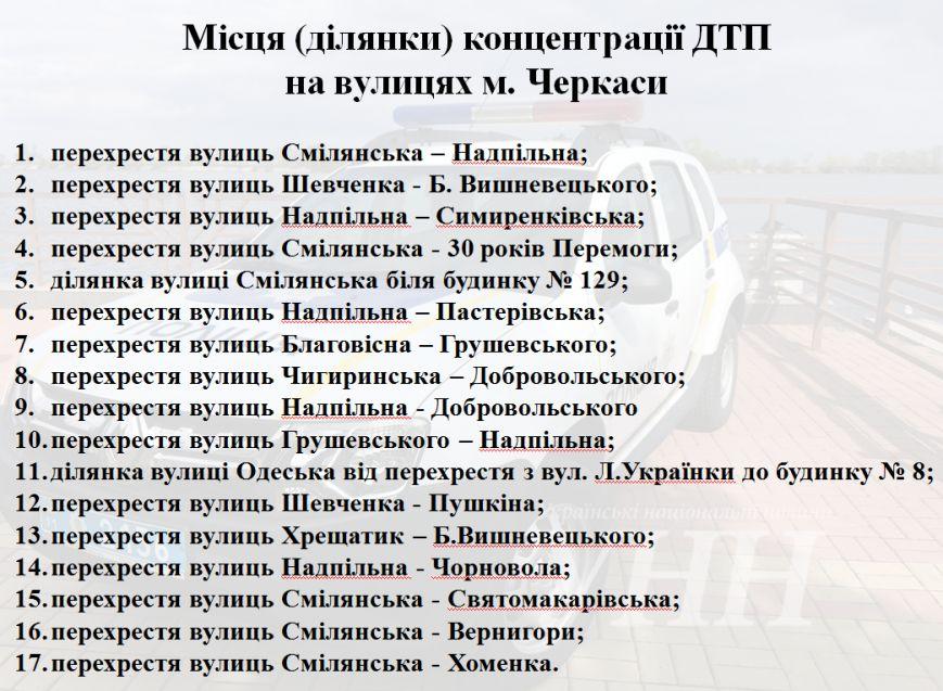 Ділянки ДТП-1
