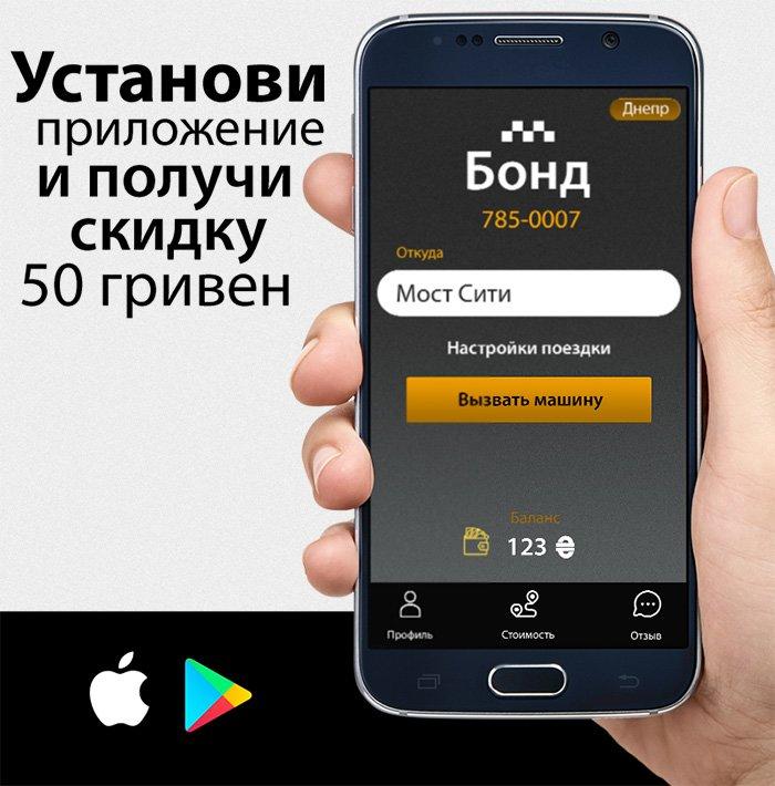 В нашем городе начинает работу такси БОНД!, фото-2