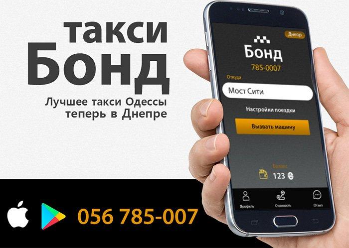 В нашем городе начинает работу такси БОНД!, фото-1
