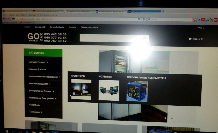 Херсонец столкнулся с мошенничеством Интернет-магазина, в котором он заказал товар почти на 2,5 тыс. гривен, фото-1
