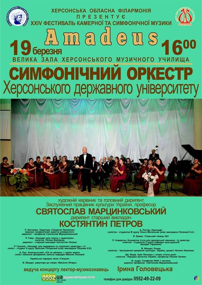 В Херсоне состоится симфонический концерт ХГУ, фото-1