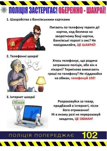 В Чернигове активизировались мошенники, фото-1