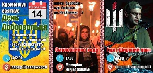 Сьогодні в Україні відзначають День добровольця: кременчужан запрошують на смолоскипну ходу і патріотичний концерт (програма), фото-1
