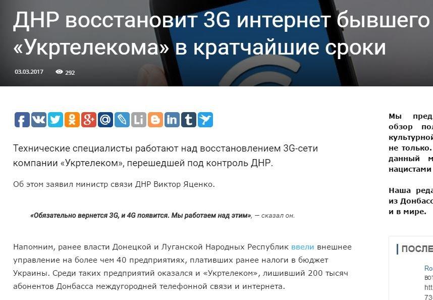 укртелеком_новость_днр