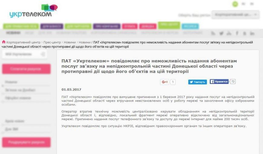 укртелеком_официально2