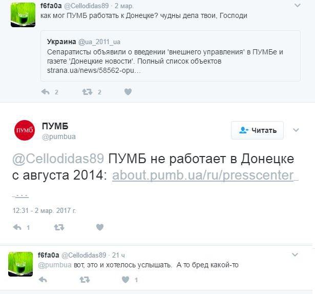 пумб_твиттер