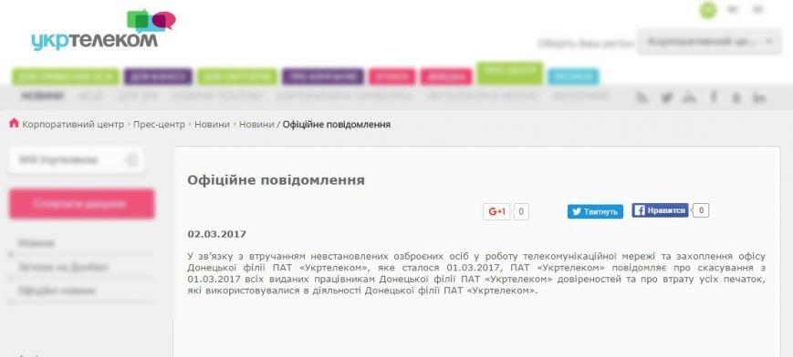 укртелеком_официально
