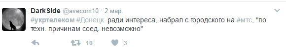 укртелеком_тви2