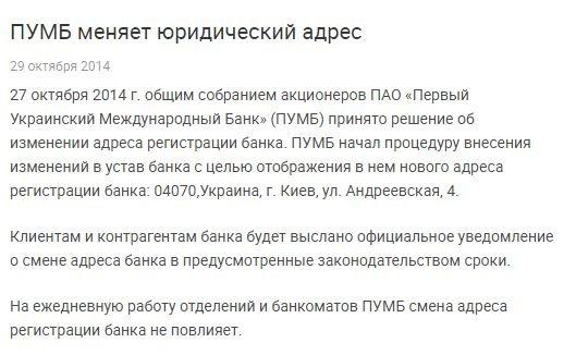 ПУМБ_официально2