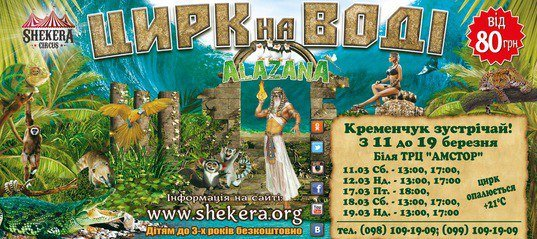До Кременчука приїхав фантастичний цирк на воді Shekera!, фото-1