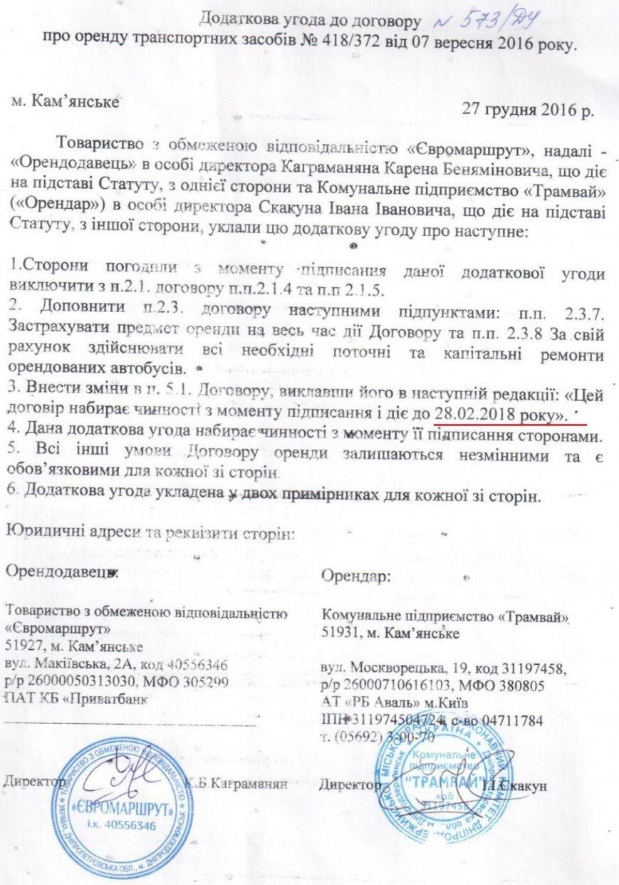 "КП ""Трамвай"" Каменского заплатит 1,4 млн гривен за аренду автобусов, фото-1"