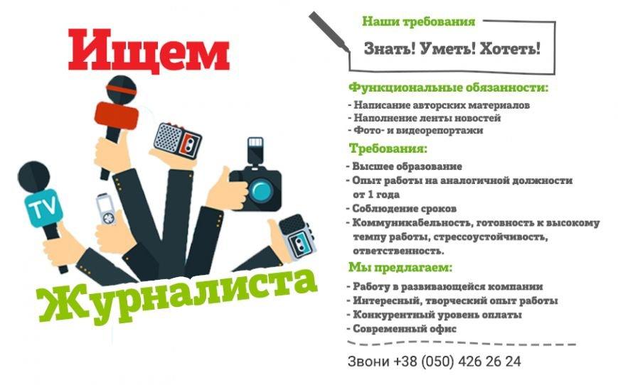 Журналиста (1)