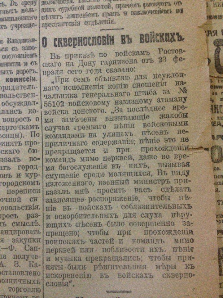 Война, революция и сквернословие, или Чем жили ростовчане 100 лет назад, фото-3