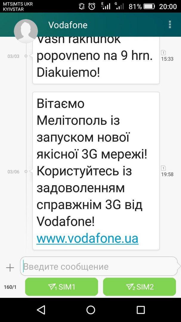 3G в Мелитополе!