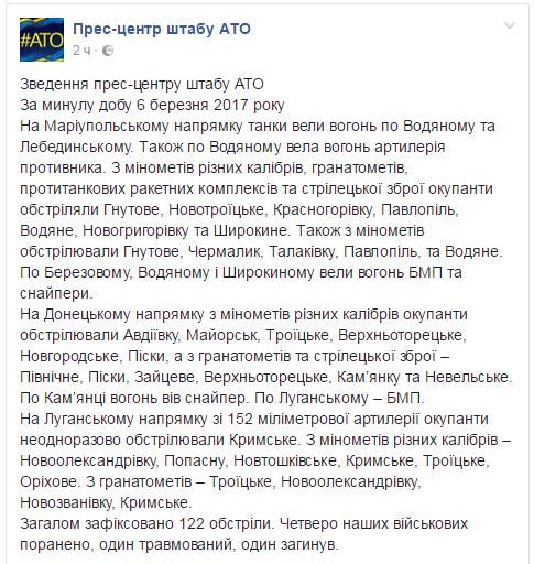 В АТО погиб украинский военный (ФОТО), фото-1