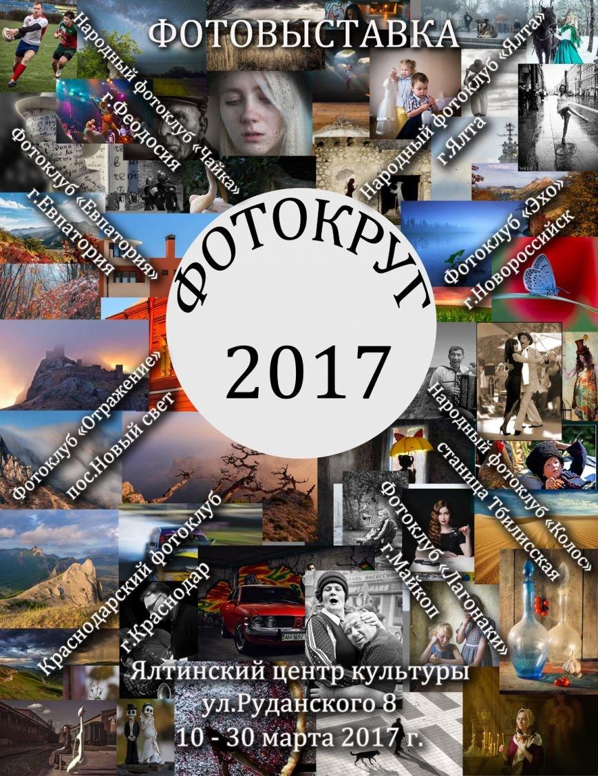Афиша Фотокруг 2017