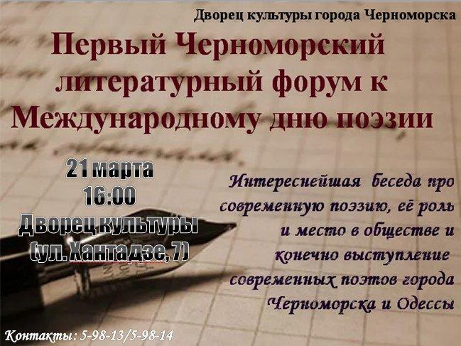 В Черноморске пройдёт первый литературный форум, фото-1