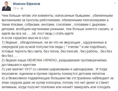 Крик души Максима Ефимова: «а идите вы все на ...», фото-1