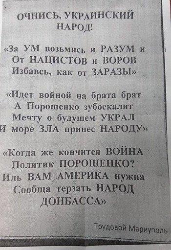 СБУ отыскала человека, забросавшего Мариуполь антиукраинскими листовками (ФОТО), фото-1
