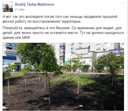 В Днепре на ж/м Тополь снова строят МАФы (ФОТО), фото-3