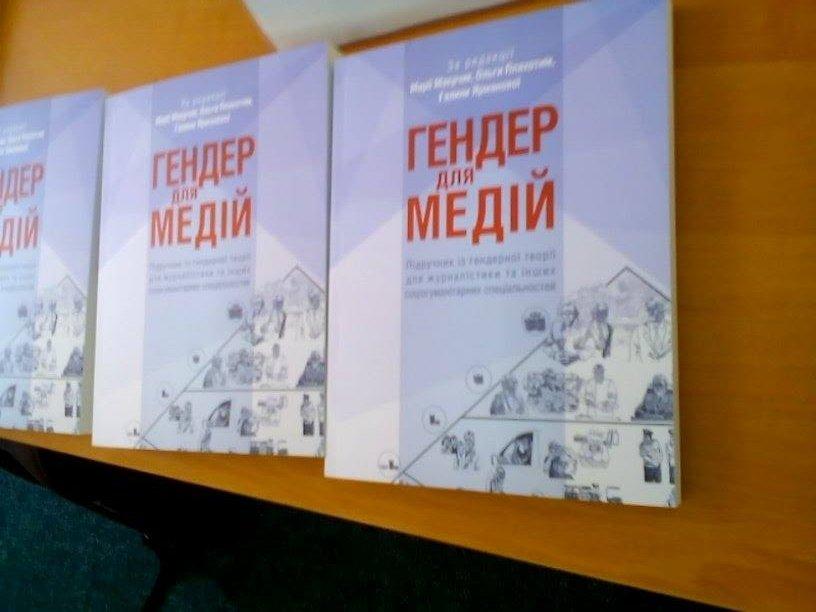 В Херсоні презентували книжку «Гендер для медій», фото-1