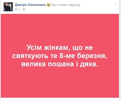 БИЛОНЕНКО