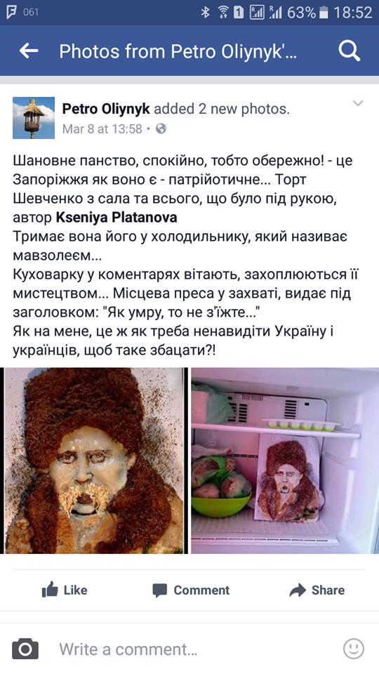 Коммент под Шевченко