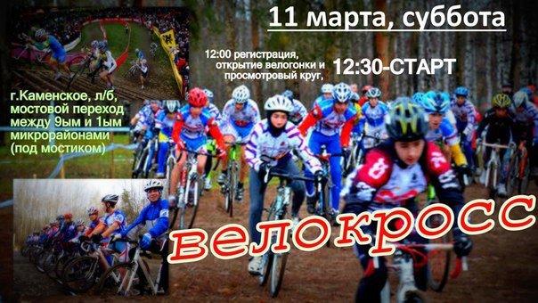 В Каменском состоится чемпионат по велокроссу, фото-1