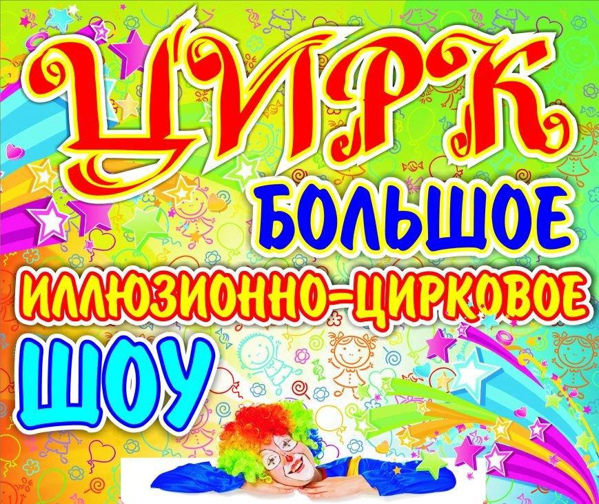 цирк шоу7 copy