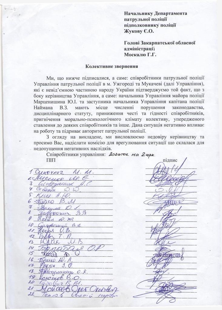 У патрульній поліції Ужгорода та Мукачева прокоментували резонансну заяву Москаля, фото-1