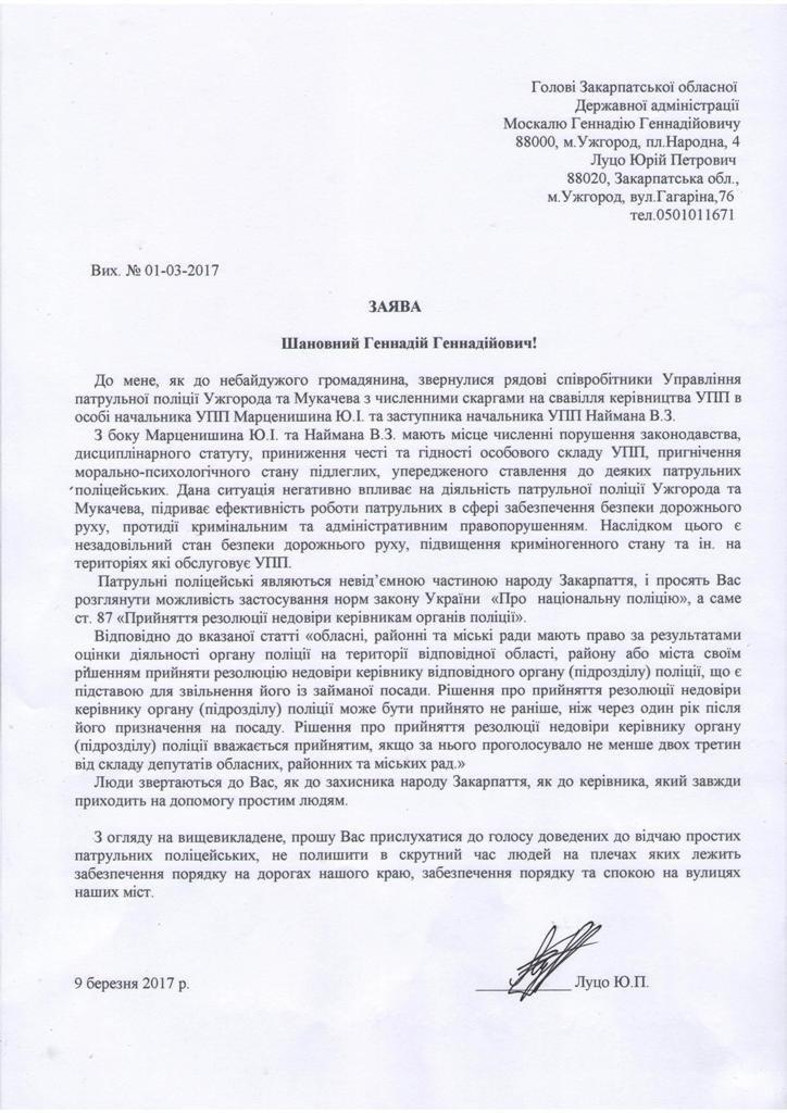 У патрульній поліції Ужгорода та Мукачева прокоментували резонансну заяву Москаля, фото-4