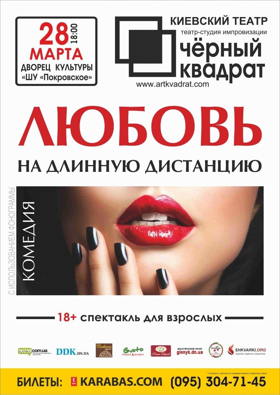 Афиша Черный Квадрат Покровск