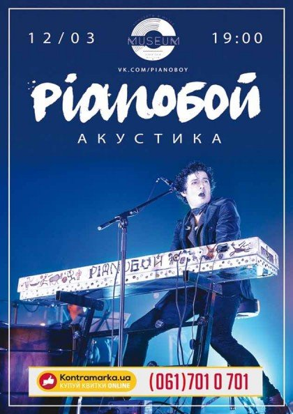 420x594_show39498.pianoboy_museum