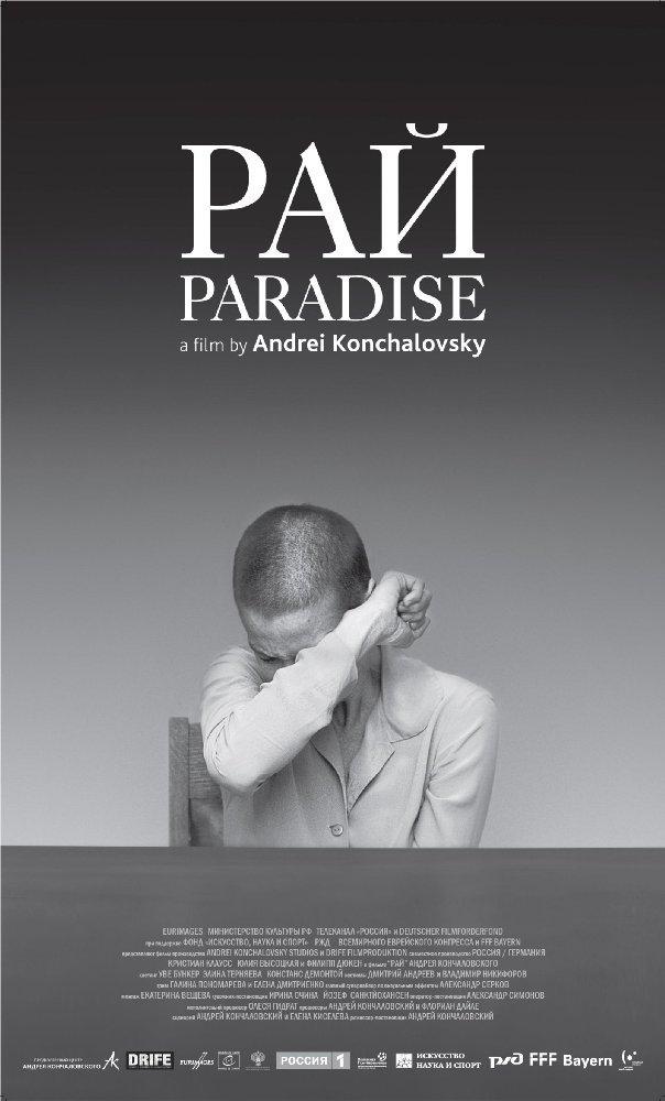 Рай._Кончаловский