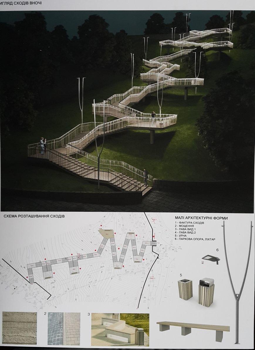 """Как будет выглядеть лестница на """"Пейзажке"""" после реконструкции (ФОТО), фото-4"""