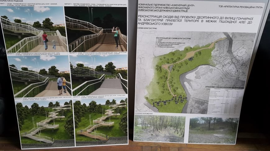 """Как будет выглядеть лестница на """"Пейзажке"""" после реконструкции (ФОТО), фото-2"""