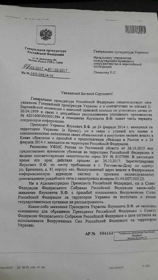 И даже Чуркин не опровергнет — в России уверяют, что Янукович не просил Кремль ввести в Украину войска (ФОТО, ВИДЕО), фото-1