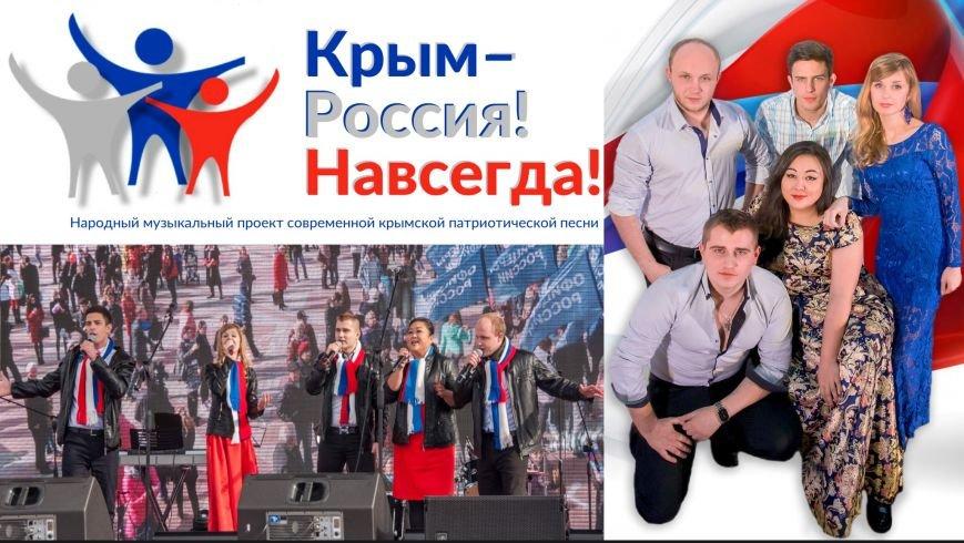 Крым - Россия. Навсегд
