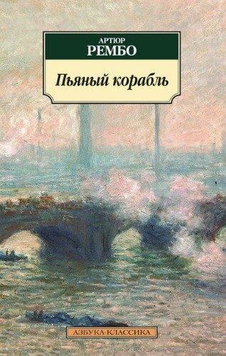 Artyur_Rembo__Pyanyj_korabl._Stihotvoreniya