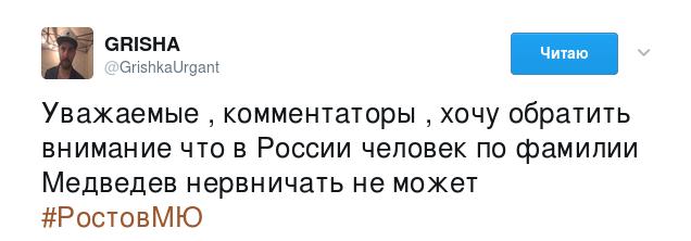 «Это было великолепно!»: мировая реакция на игру «Ростова» с «Манчестером» в цитатах и мемах, фото-13