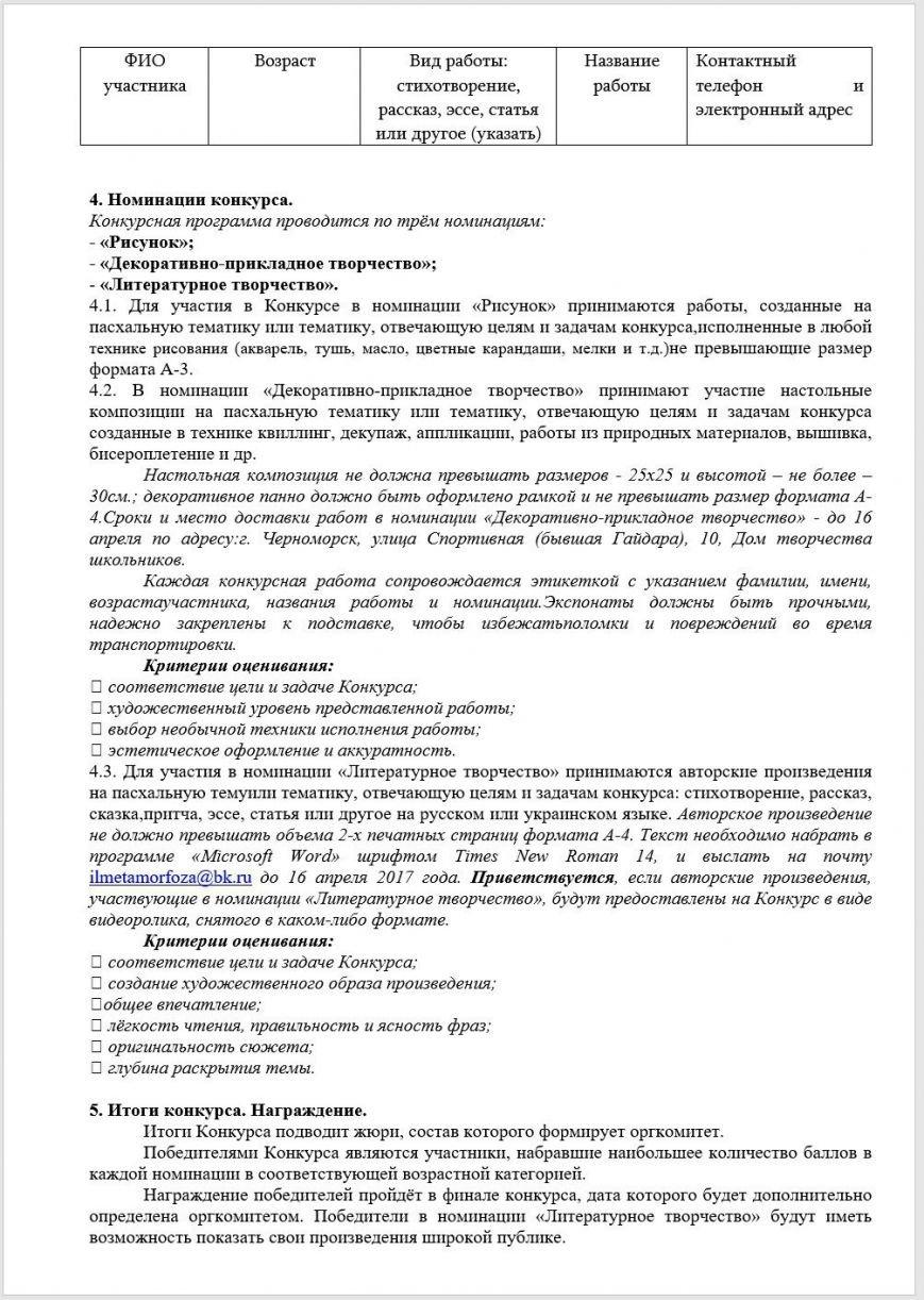 Жителей Черноморска приглашают принять участие в творческом пасхальном конкурсе, фото-3
