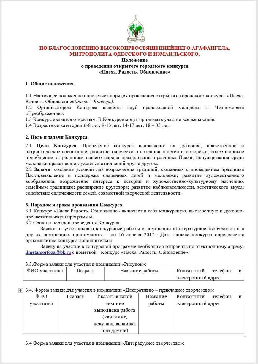 Жителей Черноморска приглашают принять участие в творческом пасхальном конкурсе, фото-2